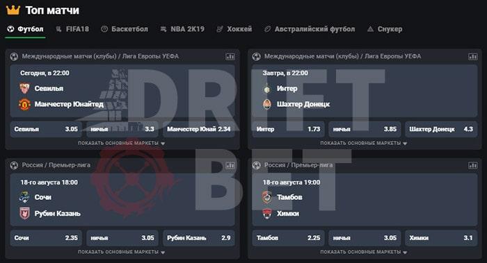 Дрифт казино ставки на спорт на ТОП события