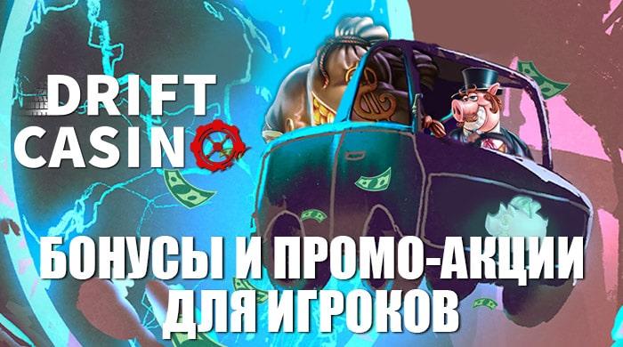 Приветственные бонусы Дрифт казино для зарегистрированных игроков