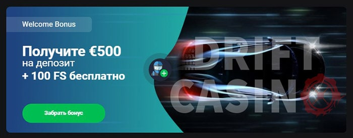 Приветственный бонус Дрифт казино