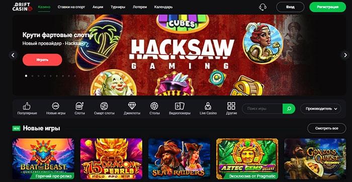 Дрифт казино (Drift Casino) популярное онлайн казино с яркими играми