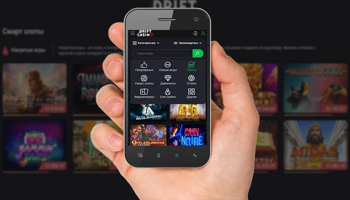 Дрифт казино мобильная версия популярного игорного клуба