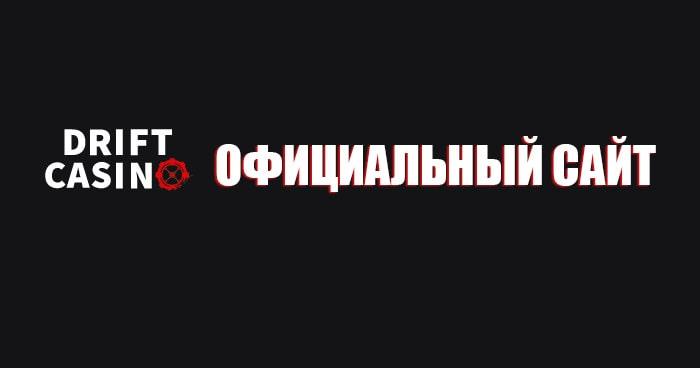 Дрифт казино официальный сайт: регистрируйся и выигрывай солидные призы