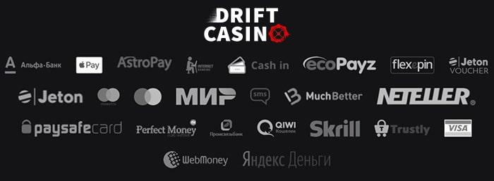Дрифт казино: просто пополнение и быстрый вывод стредств
