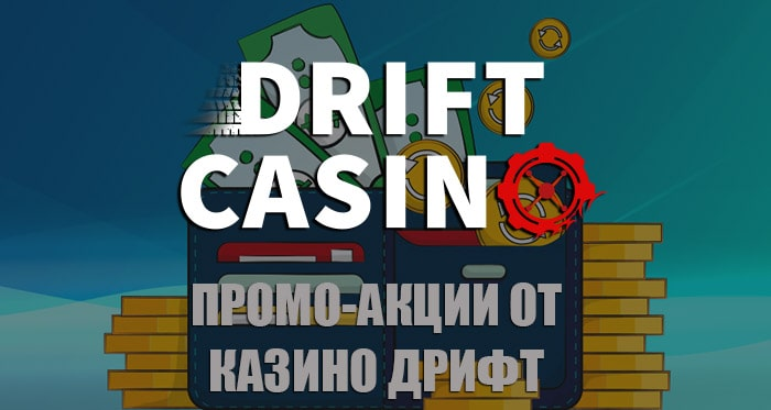 Программа лояльности и бонусы Дрифт казино