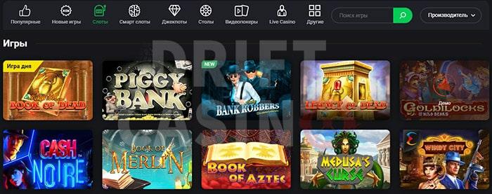 Игровые автоматы Дрифт казино: слоты, карты, лотереи