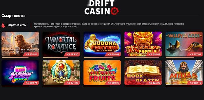 Дрифт казино смарт-слоты: нагретые слот с большими выплатами
