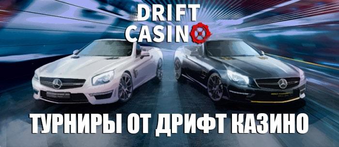Ежедневные турниры казино Дрифт: участвуй и выигрывай большие призы