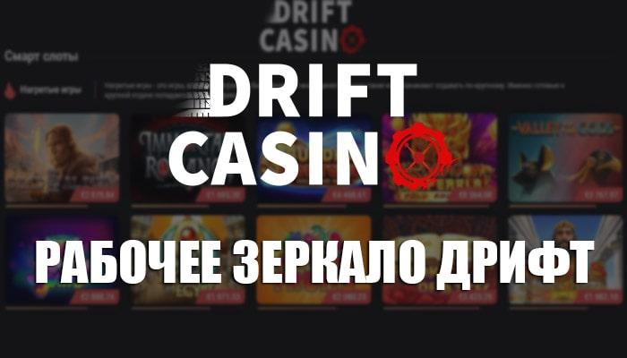 Дрифт казино зеркало сайта для обхода блокировки